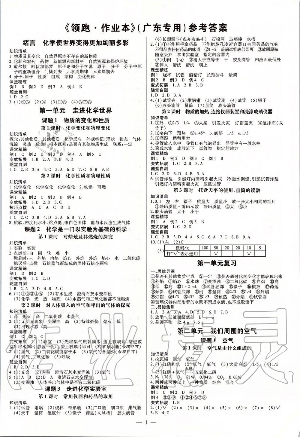 2019年领跑作业本九年级化学人教版广东专用第1页