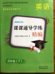 2020年课课通导学练精编四年级英语下册译林版