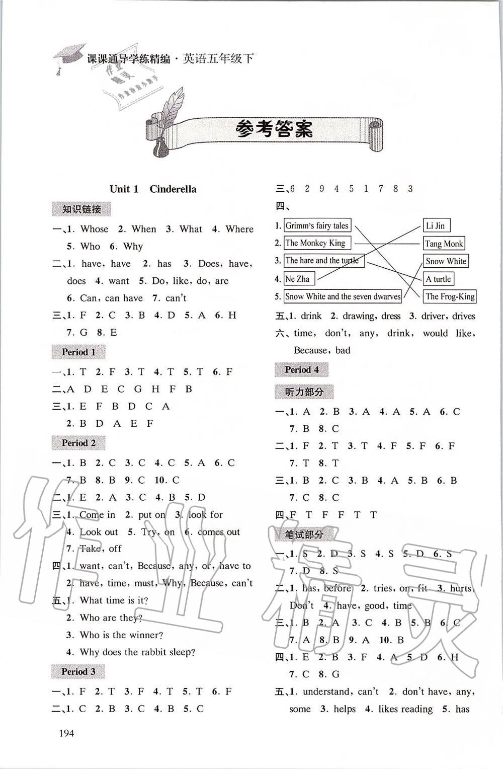 2020年课课通导学练精编五年级英语下册译林版第1页