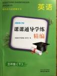 2020年课课通导学练精编五年级英语下册译林版