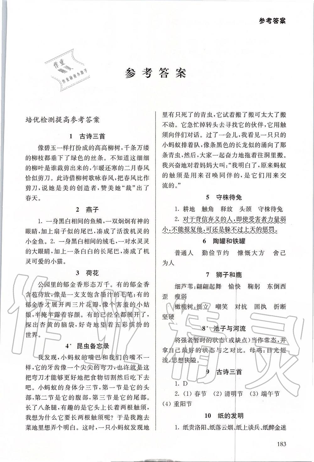 2020年课课通导学练精编三年级语文下册人教版第1页