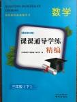 2020年课课通导学练三年级数学下册人教版