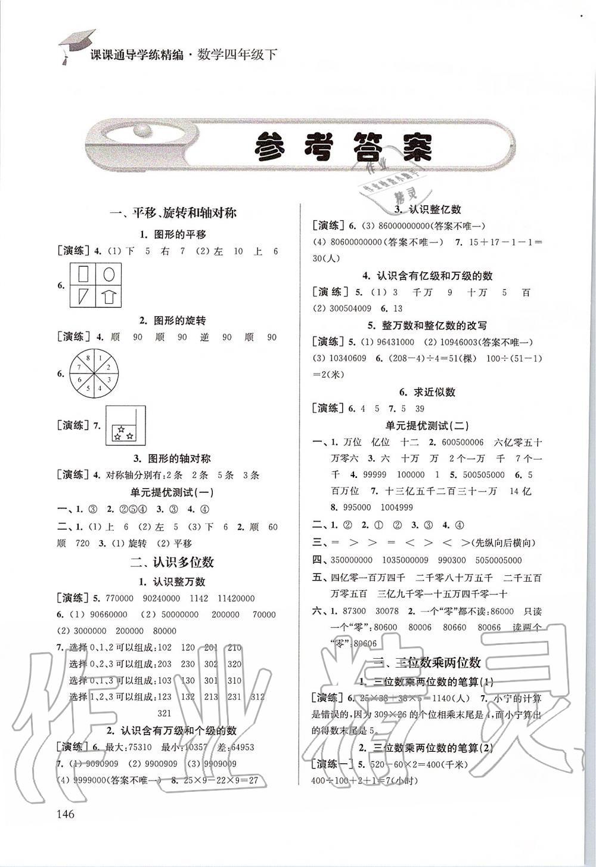 2020年课课通导学练四年级数学下册人教版第1页