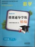 2020年课课通导学练四年级数学下册人教版