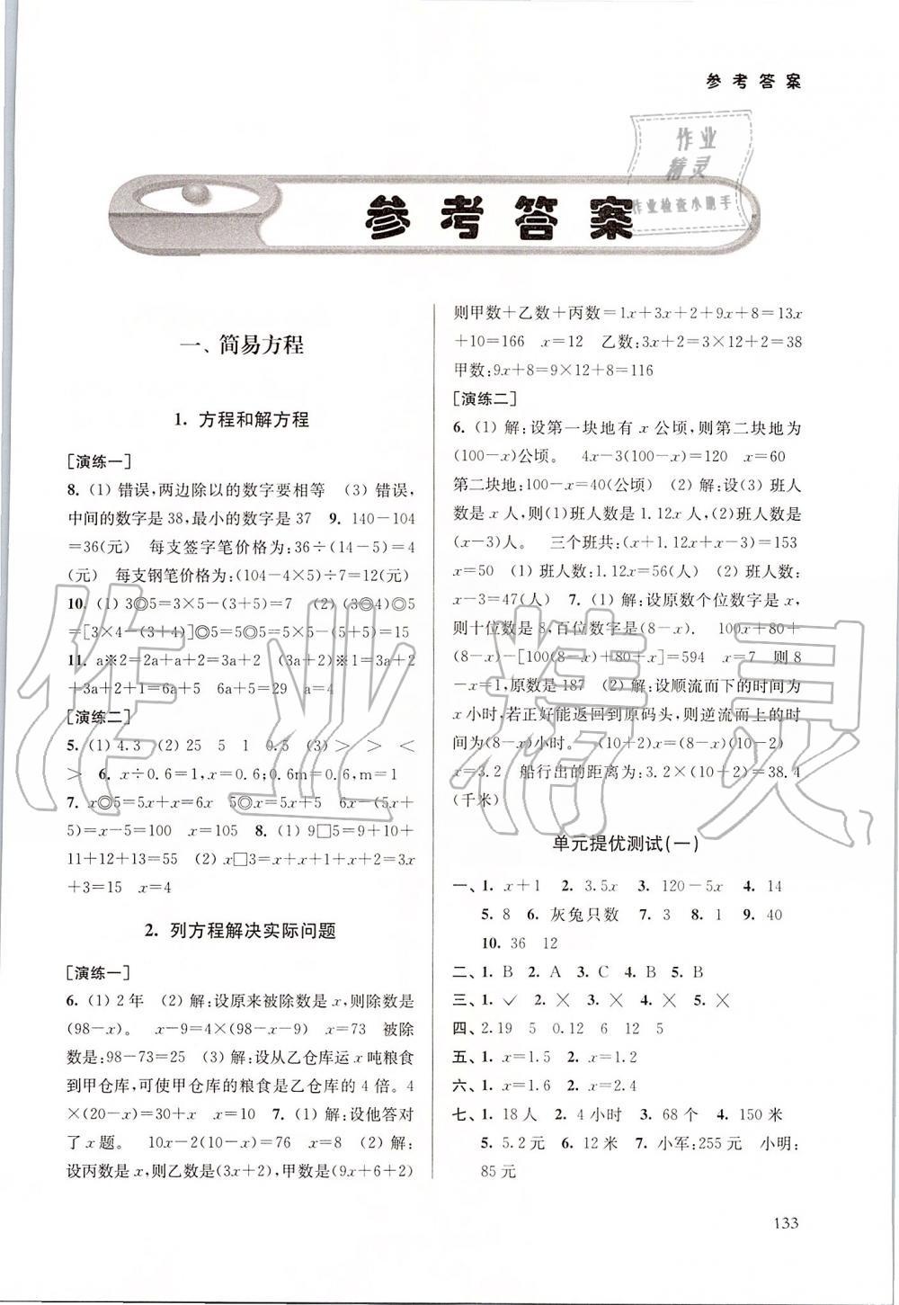 2020年课课通导学练精编五年级数学下册人教版第1页
