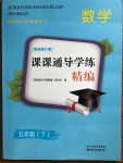 2020年课课通导学练精编五年级数学下册人教版