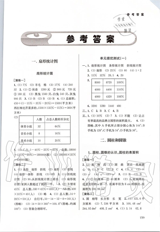 2020年课课通导学练精编六年级数学下册人教版第1页