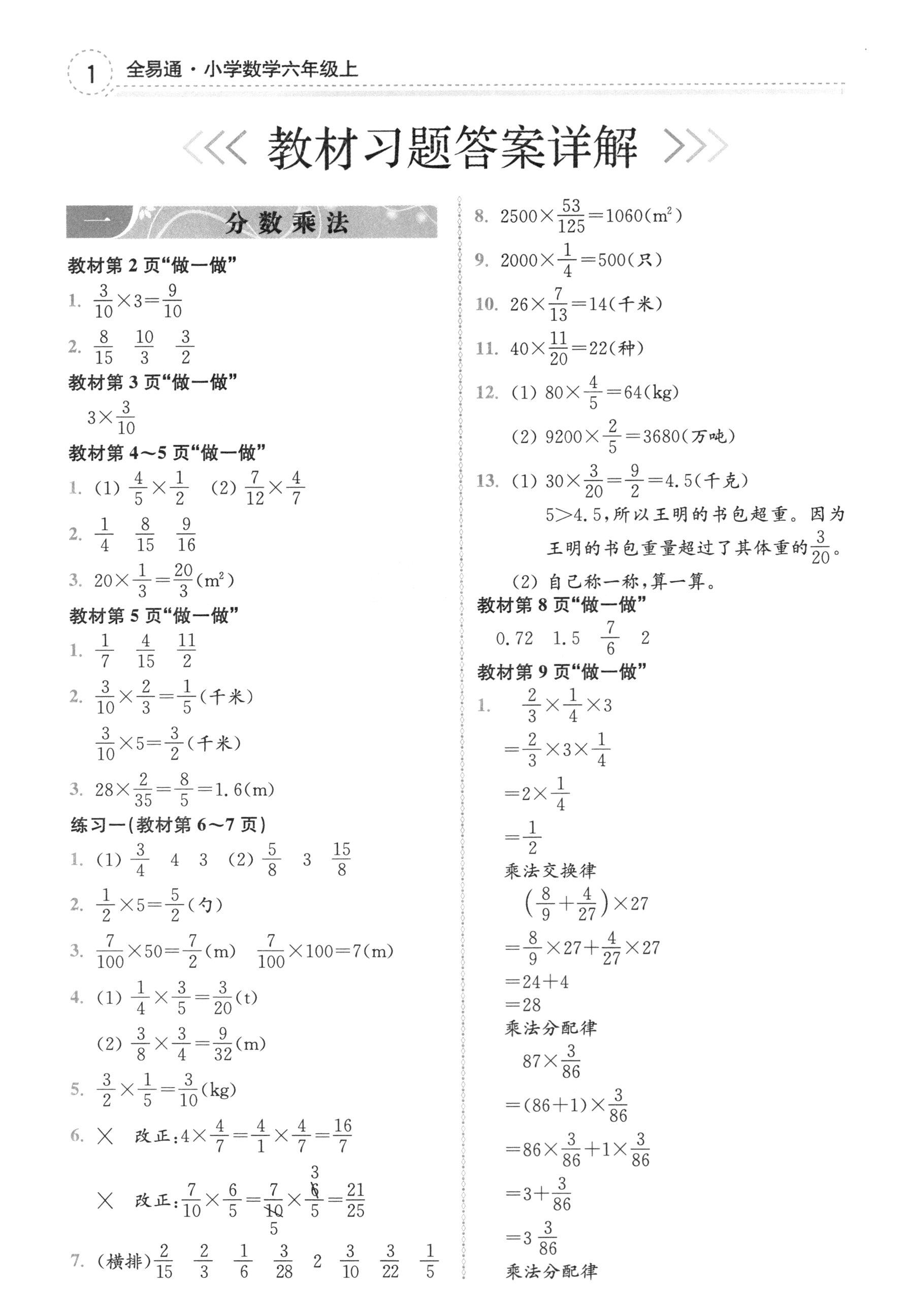 2018年课本人教版六年级数学上册参考答案第1页