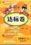 2017年黃岡小狀元達標卷五年級語文下冊人教版