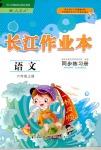 2018年长江作业本同步练习册六年级语文上册人教版