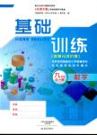 2018年基础训练九年级数学全一册北师大版大象出版社