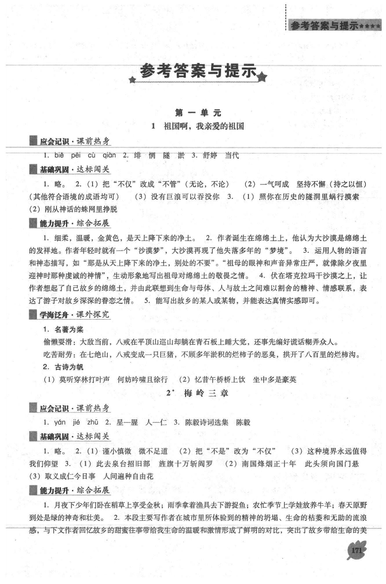 2020年新课程语文能力培养九年级下册人教版D版第1页