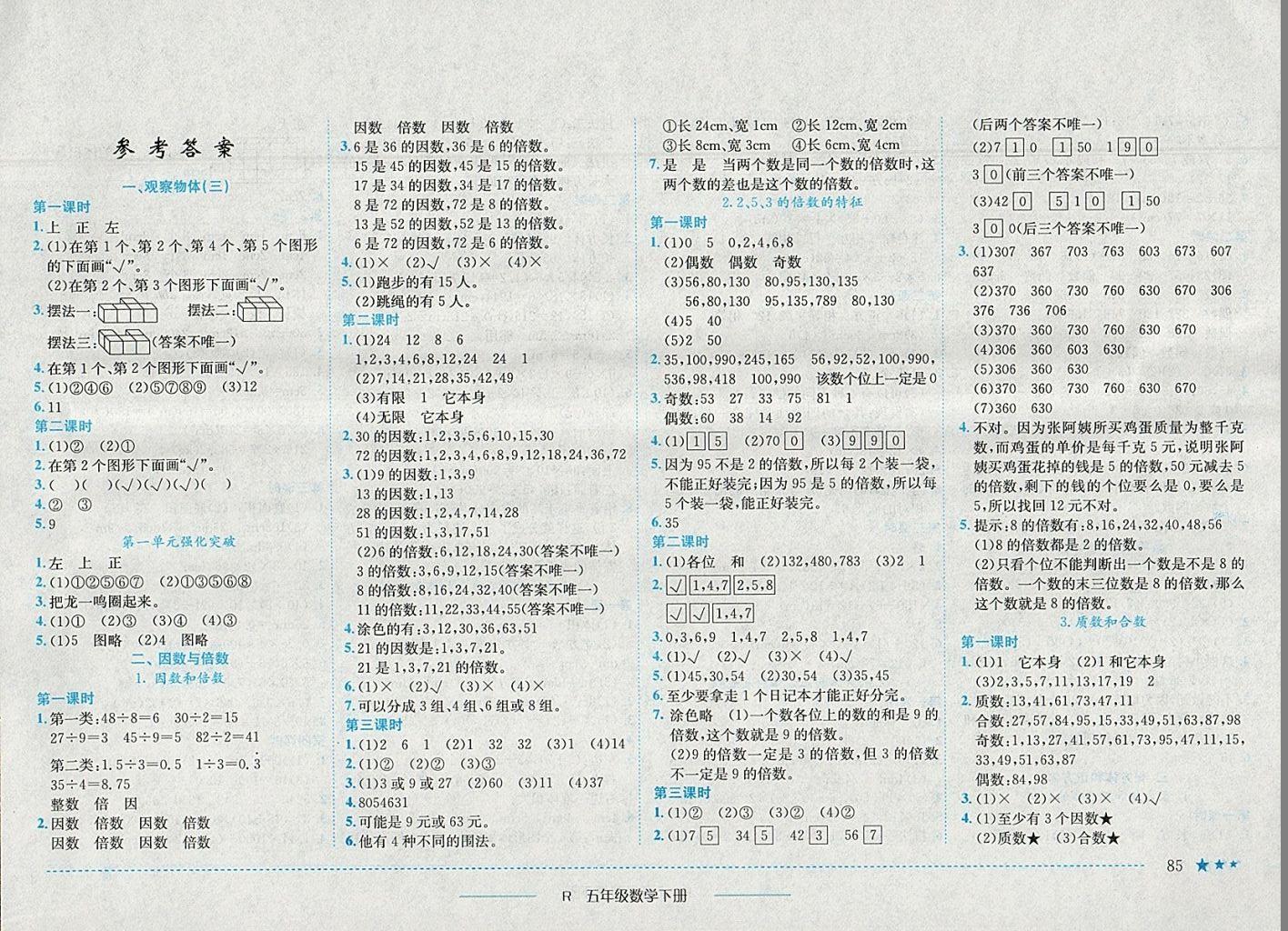 2018年黄冈小状元作业本五年级数学下册人教版参考答案第1页