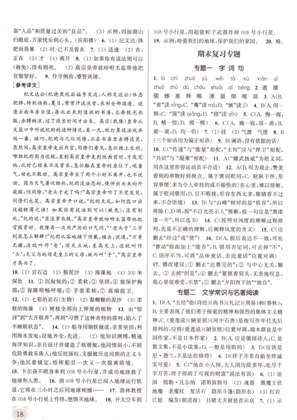 2018年通城学典课时作业本七年级语文下册苏教版第18页