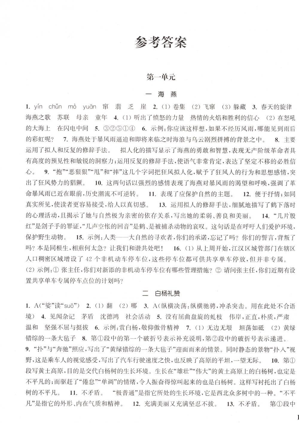 2018年通城学典课时作业本八年级语文下册苏教版第1页