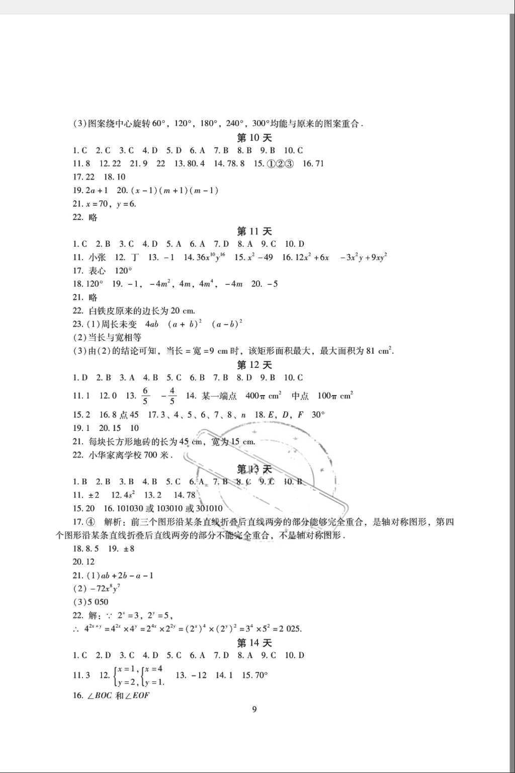 2018年暑假生活七年级语文数学英语湖南少年儿童出版社第10页