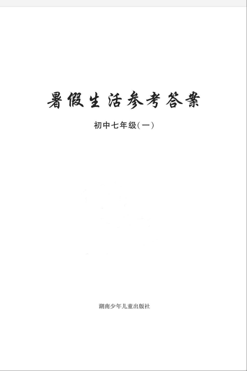 2018年暑假生活七年级语文数学英语湖南少年儿童出版社第1页
