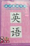 2018年长江暑假作业八年级英语
