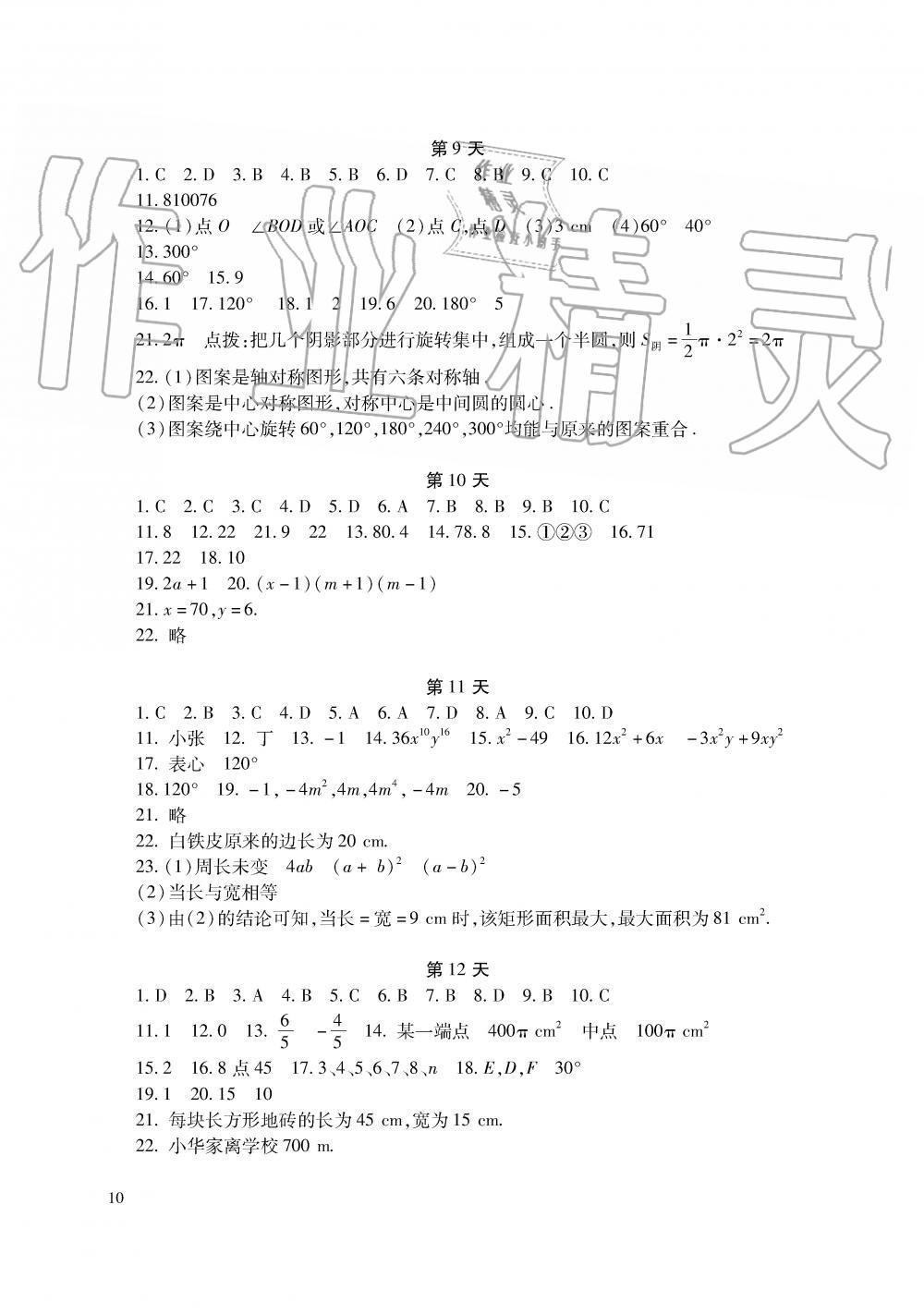 2019年暑假生活七年级语文数学英语湖南少年儿童出版社第10页