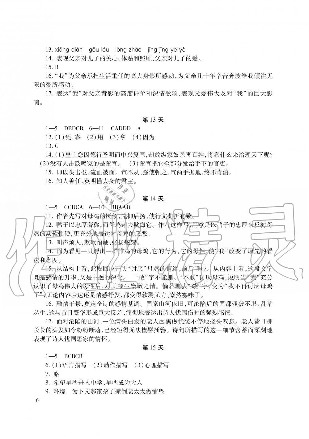 2019年暑假生活七年级语文数学英语湖南少年儿童出版社第6页
