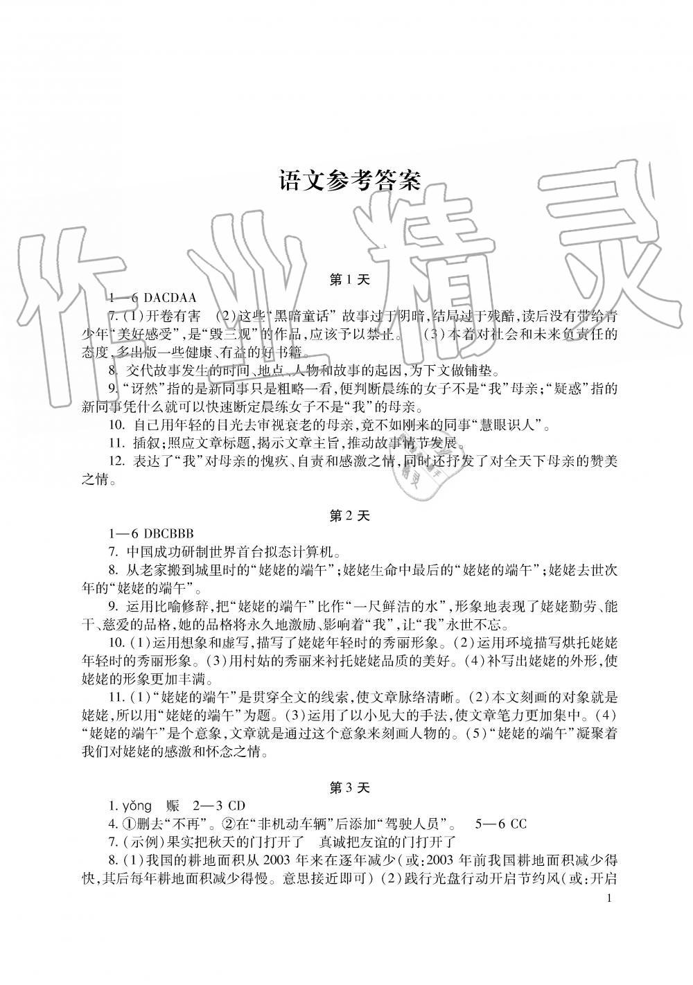 2019年暑假生活八年級語數英湖南少年兒童出版社第1頁