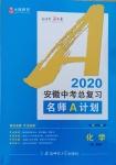 2020年安徽中考总复习名师A计划化学