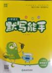 2020年小学语文默写能手四年级下册人教版江苏专用