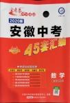 2020年金考卷安徽中考45套汇编数学
