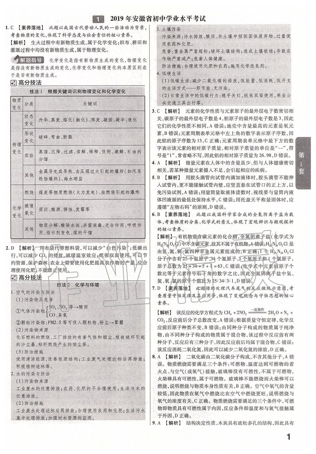2020年金考卷安徽中考45套汇编化学第1页