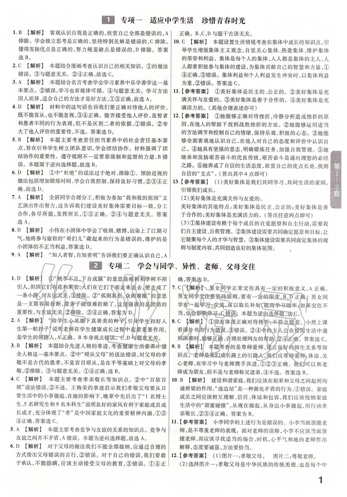 2020年金考卷安徽中考45套汇编道德与法治第1页