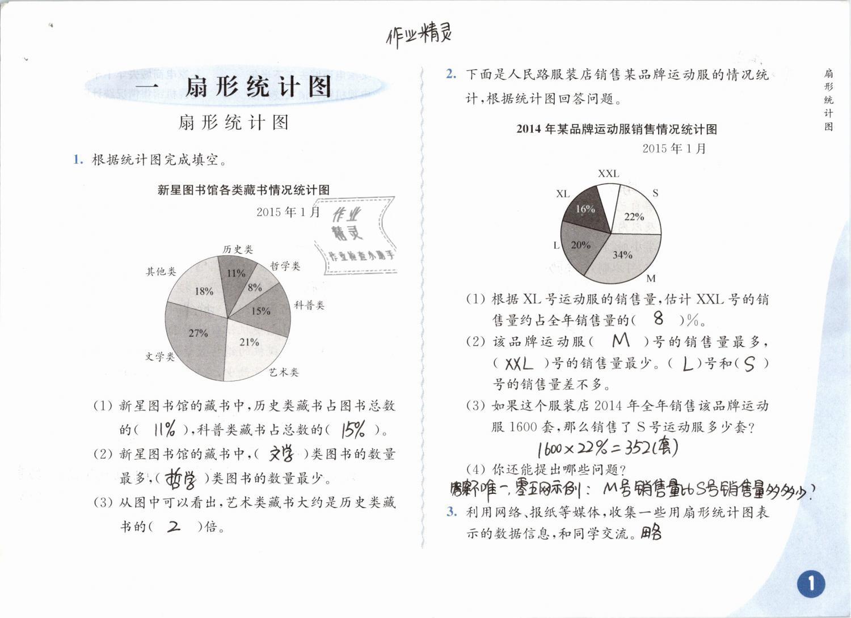 2020年练习与测试六年级数学下册苏教版彩色版提优版第1页