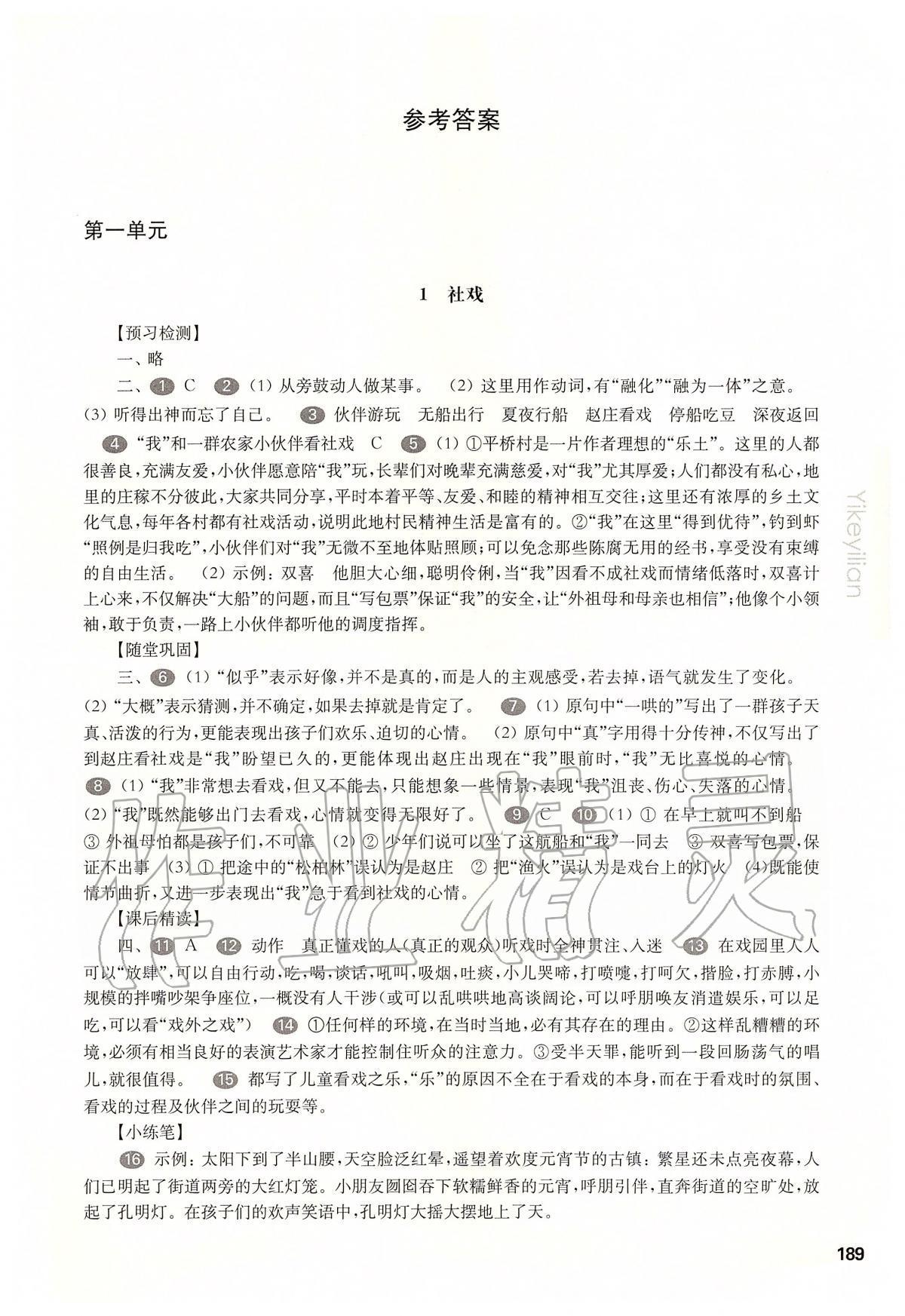 2020年华东师大版一课一练八年级语文第二学期第1页