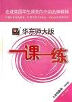 2020年华东师大版一课一练七年级数学第二学期沪教版增强版