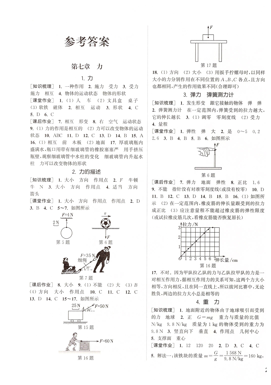 2020年通城学典课时作业本八年级物理下册教科版第1页