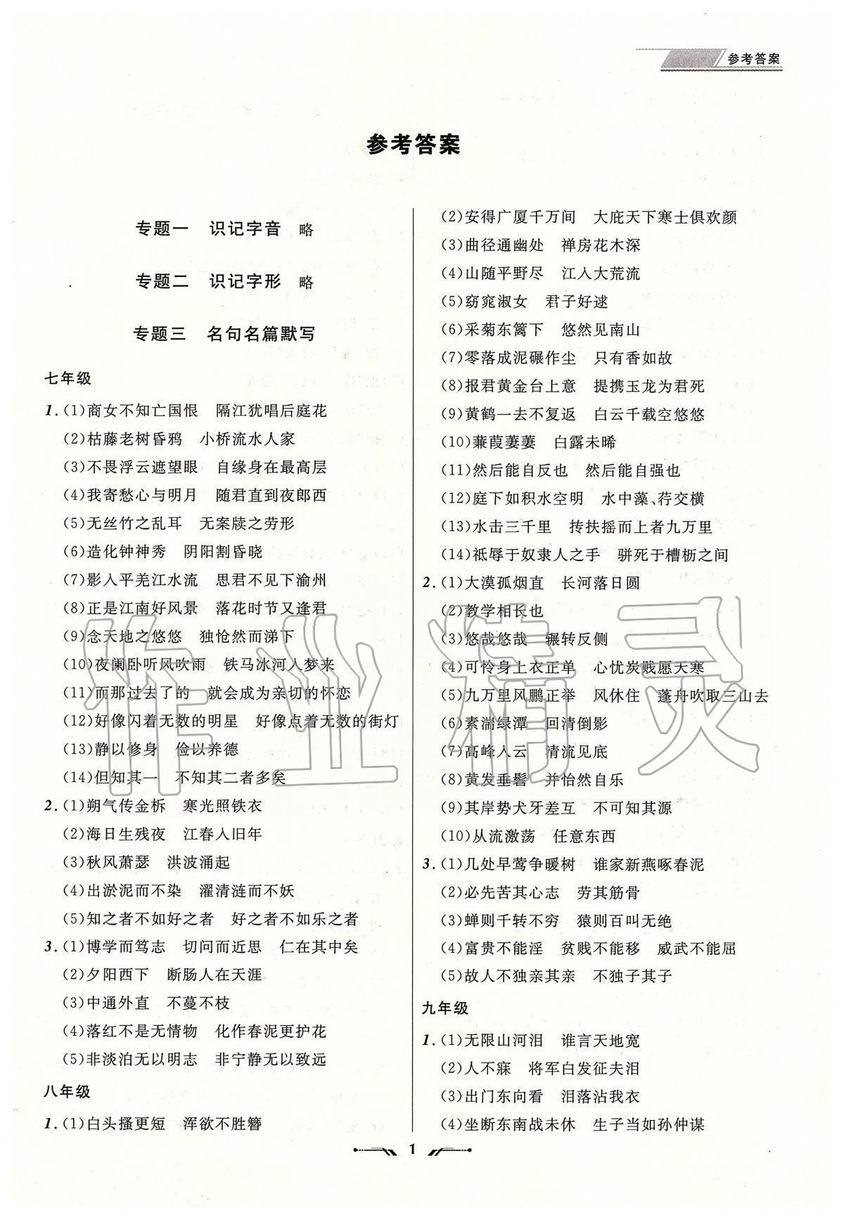 2020年中考全程复习训练语文大连专版第1页