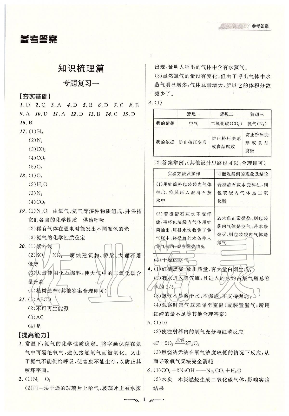 2020年中考全程复习训练化学大连专版第1页