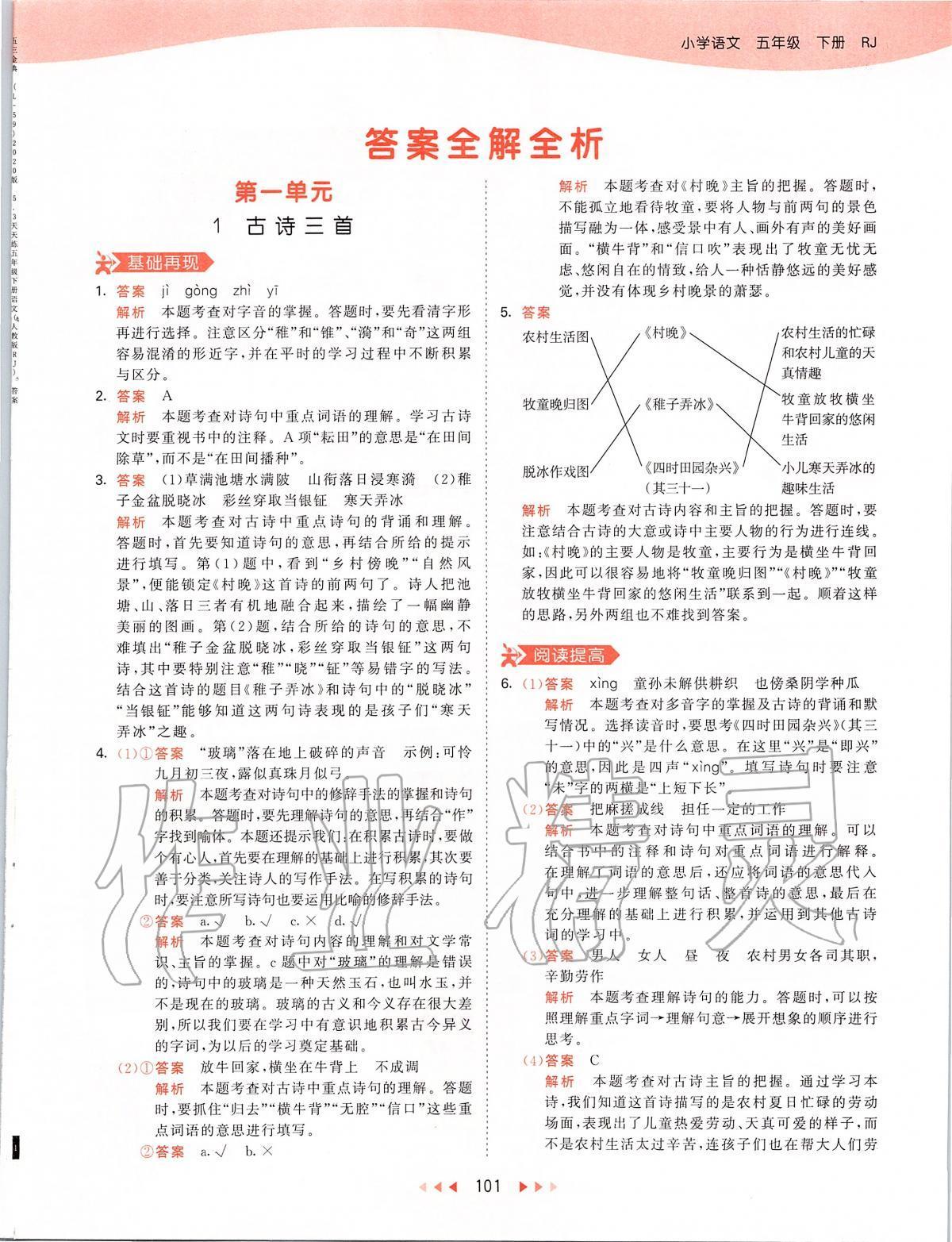 2020年53天天练五年级语文下册人教版第1页