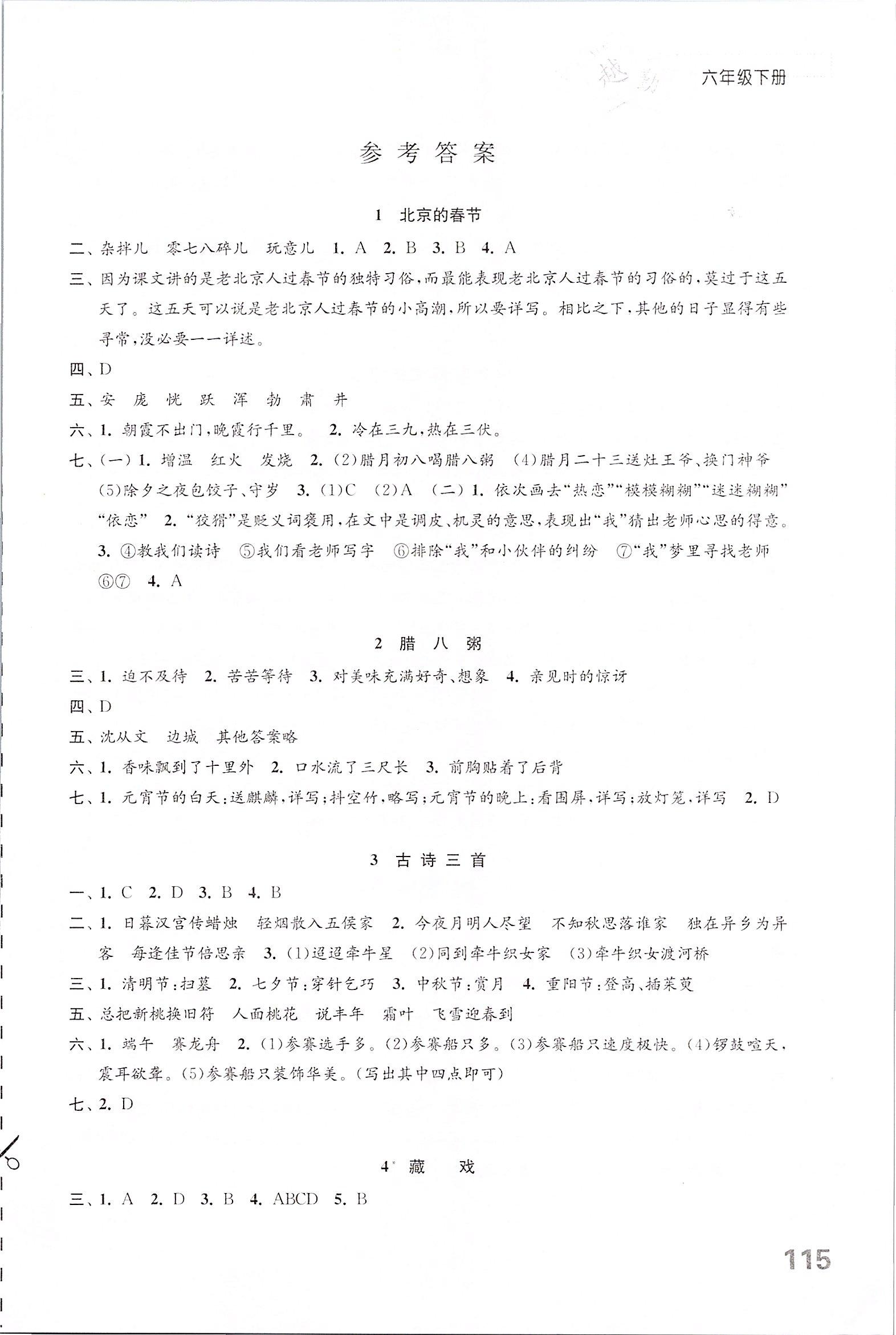 2020年练习与测试小学语文六年级下册人教版第1页