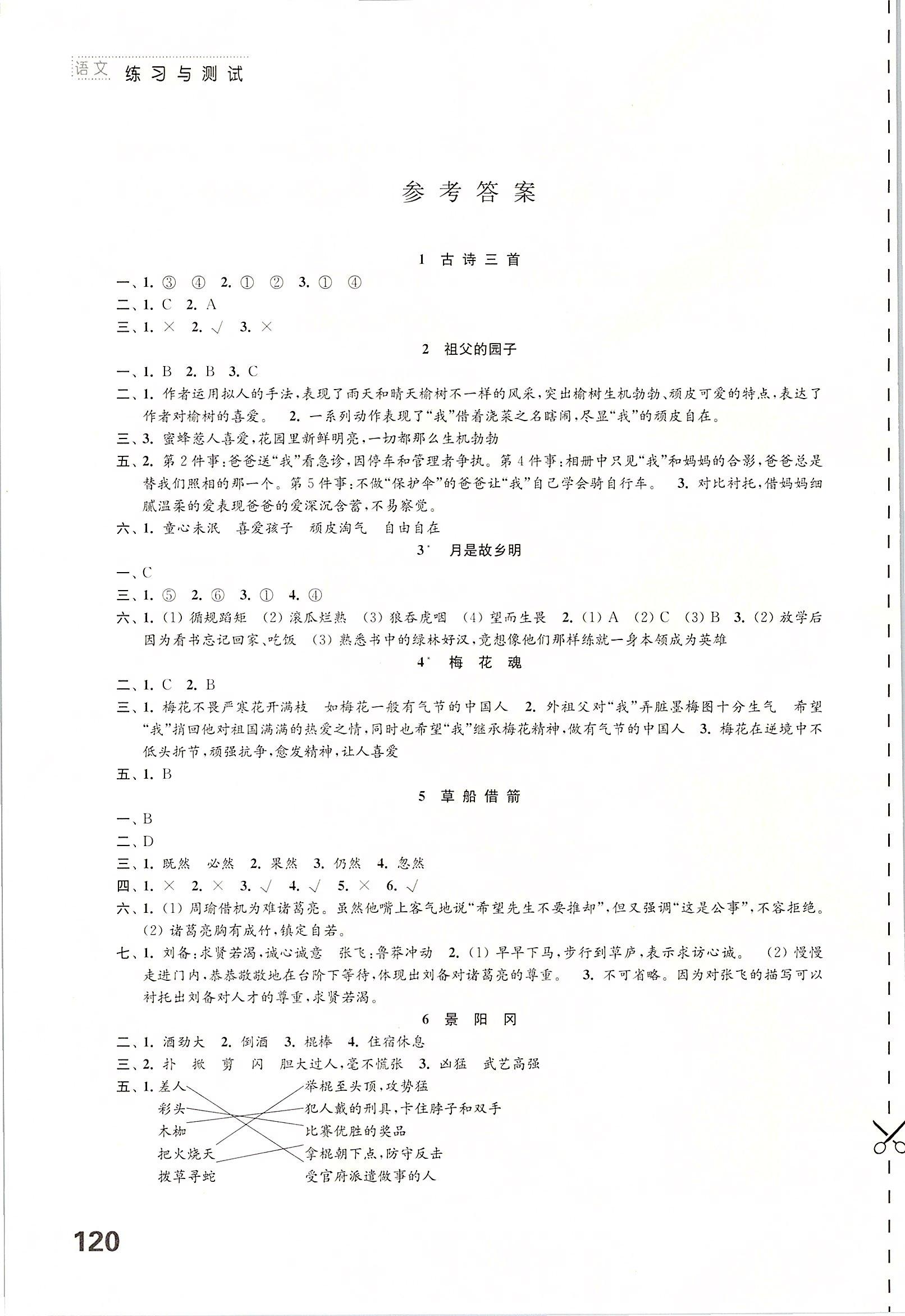 2020年练习与测试小学语文五年级下册人教版第1页