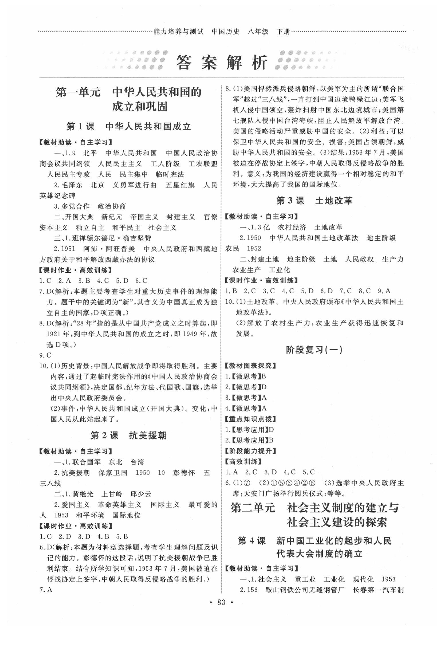 2020年能力培养与测试八年级中国历史下册人教版第1页