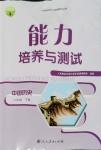 2020年能力培养与测试八年级中国历史下册人教版
