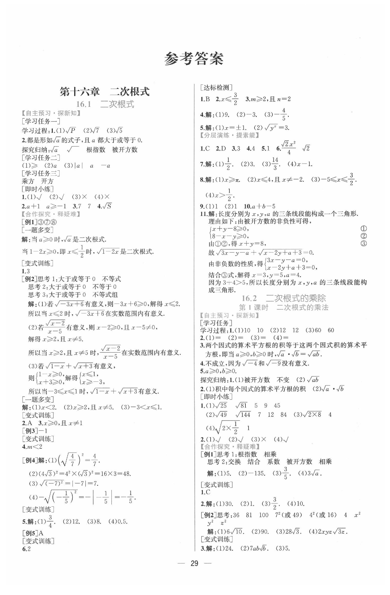 2020年同步学历案课时练八年级数学下册人教版参考答案第1页