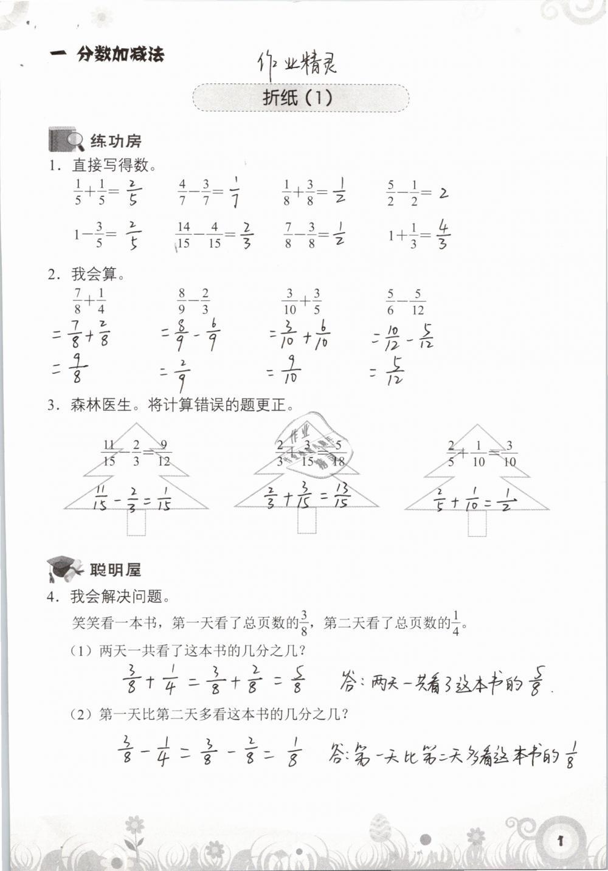 2020年知识与才能练习五年级数学下册北师大年夜版A版第1页