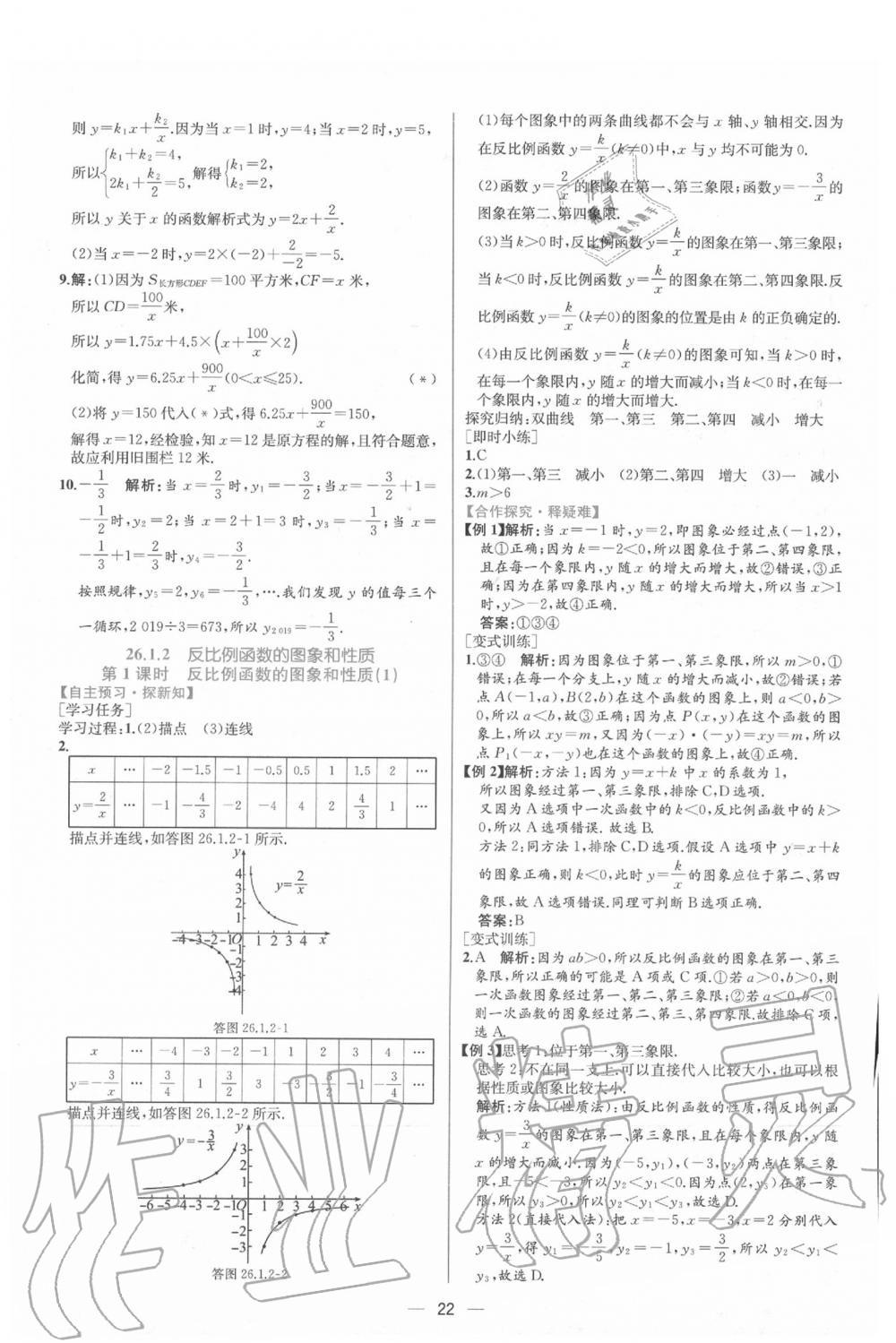 2020年同步导学案课时练九年级数学下册人教版第2页
