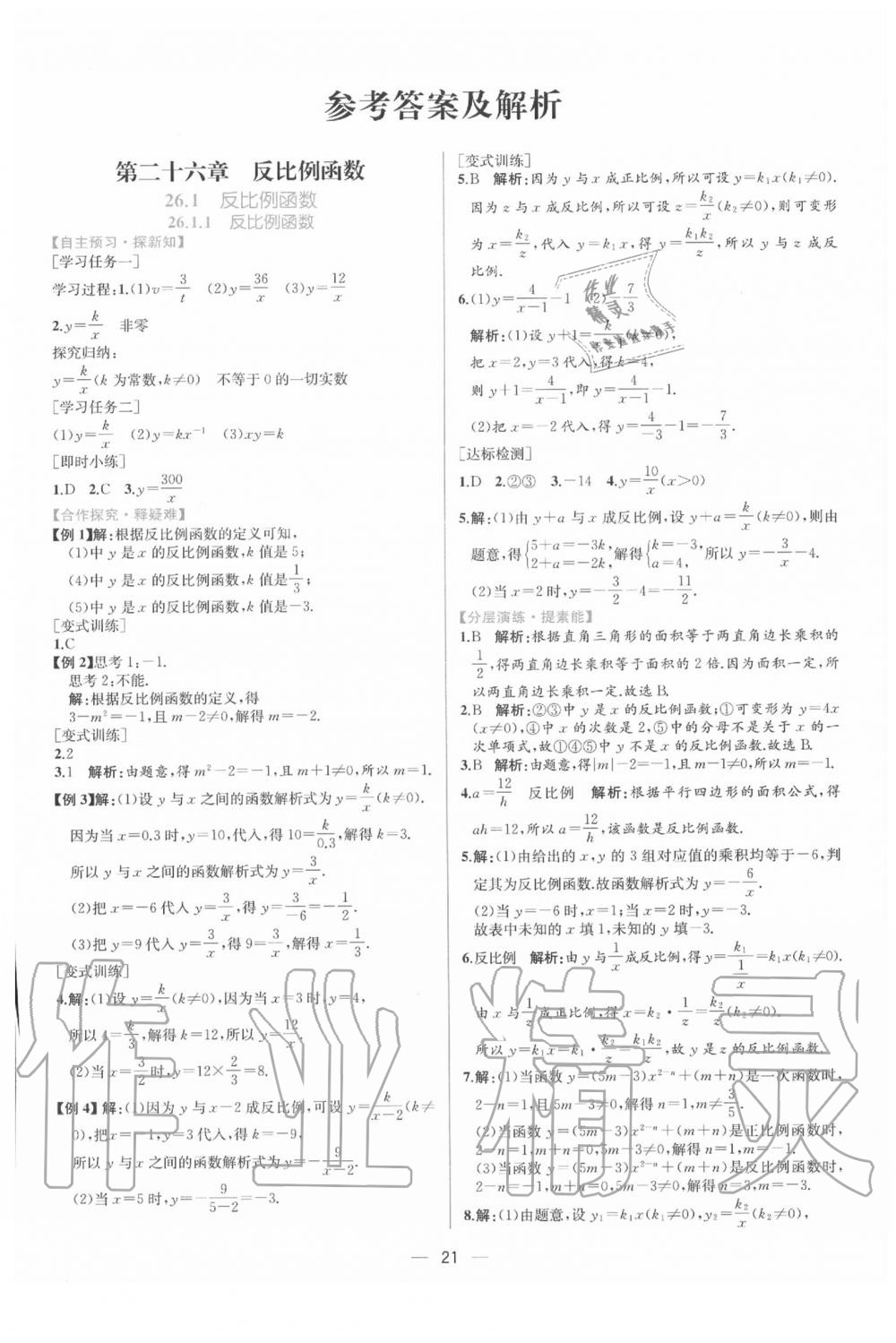 2020年同步导学案课时练九年级数学下册人教版第1页