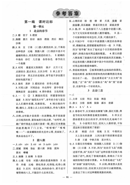 2020年名師測控六年級語文下冊人教版參考答案第1頁