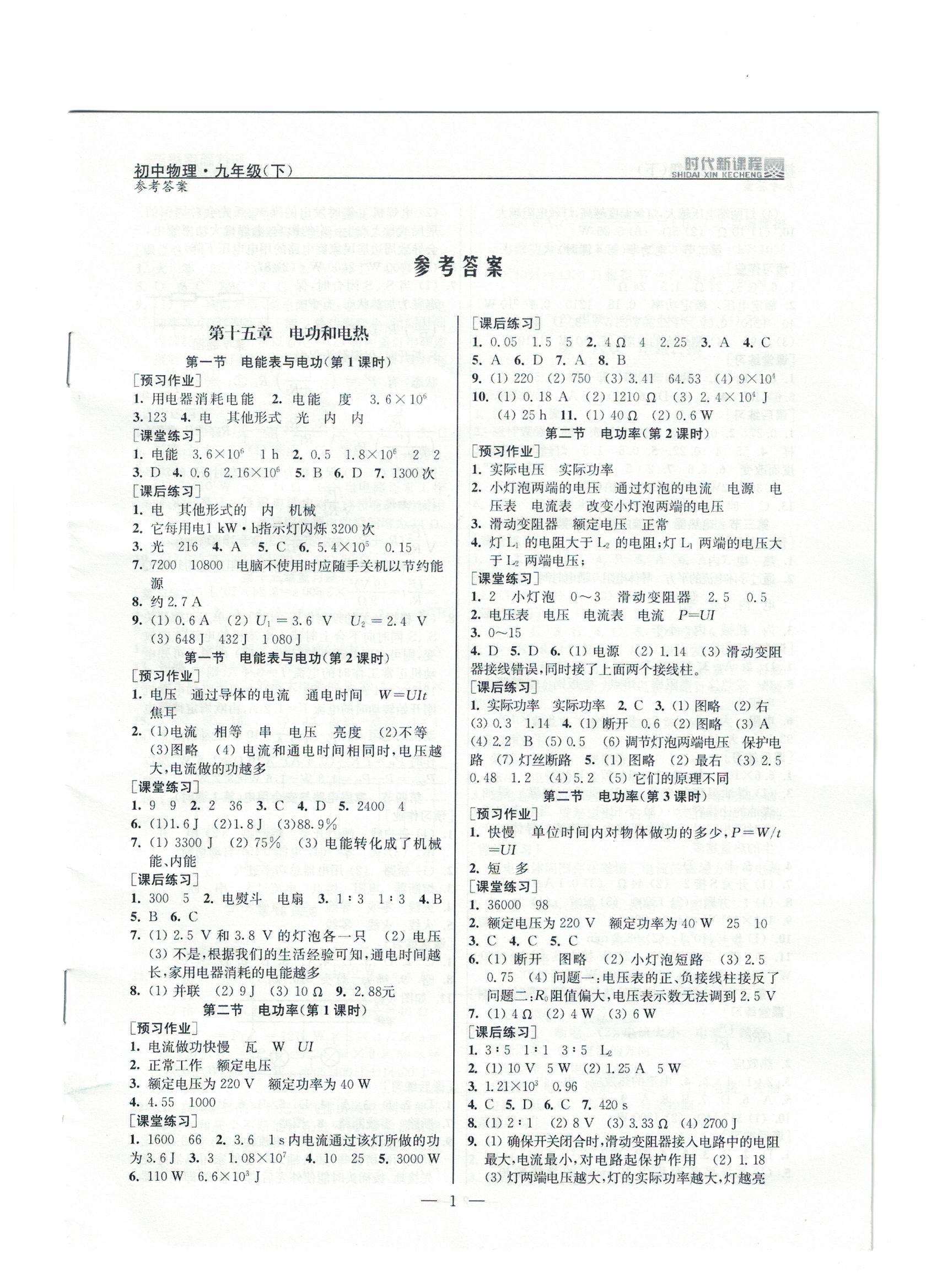 2020年时代新课程九年级物理下册苏科版参考答案第1页