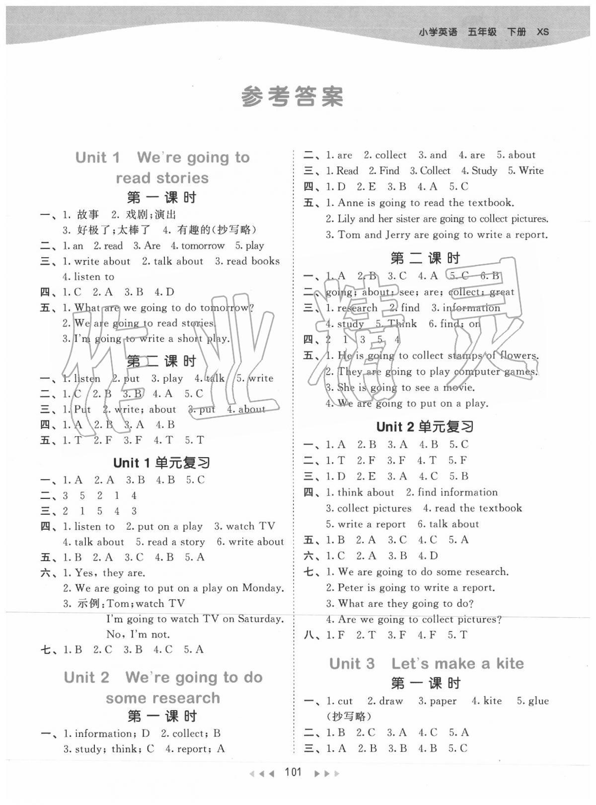 2020年53天天练五年级英语下册湘少版第1页