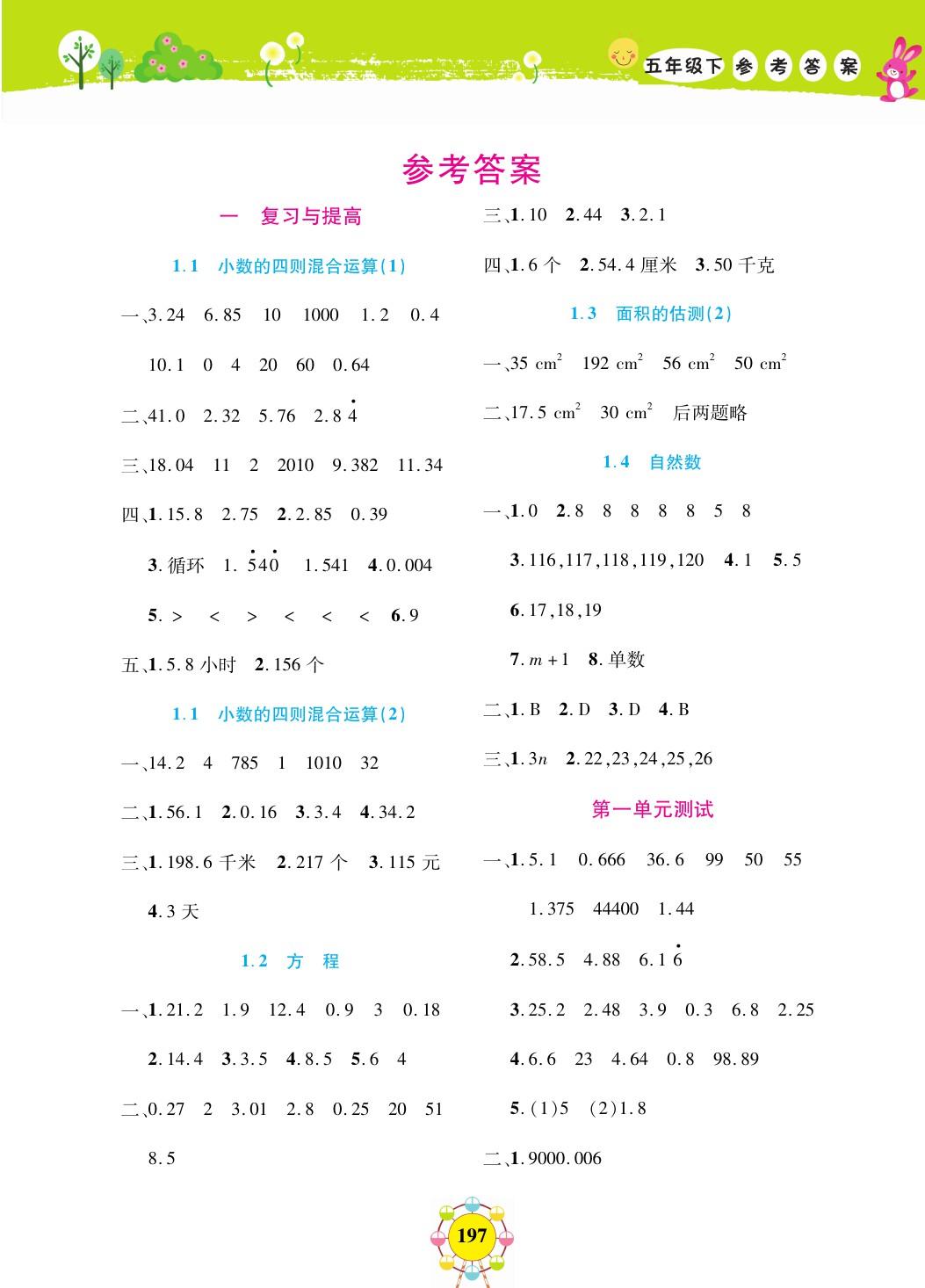 2020年上海作业新编同步学五年级数学下册沪教版第1页