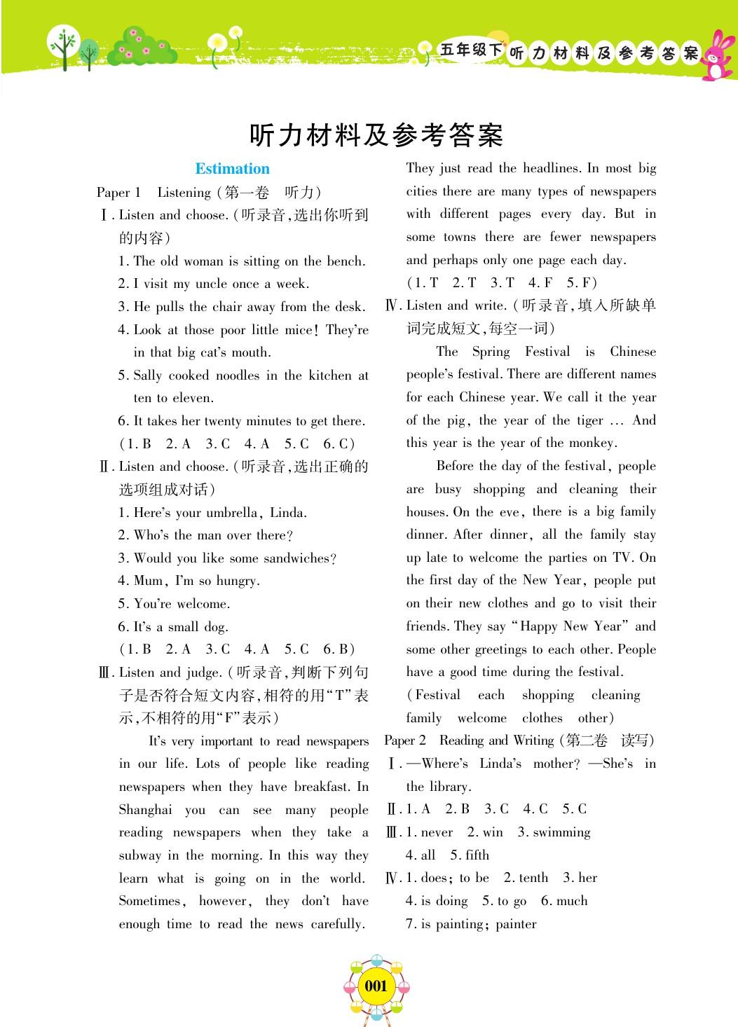 2020年上海作业新编同步学五年级英语下册沪教牛津版第1页